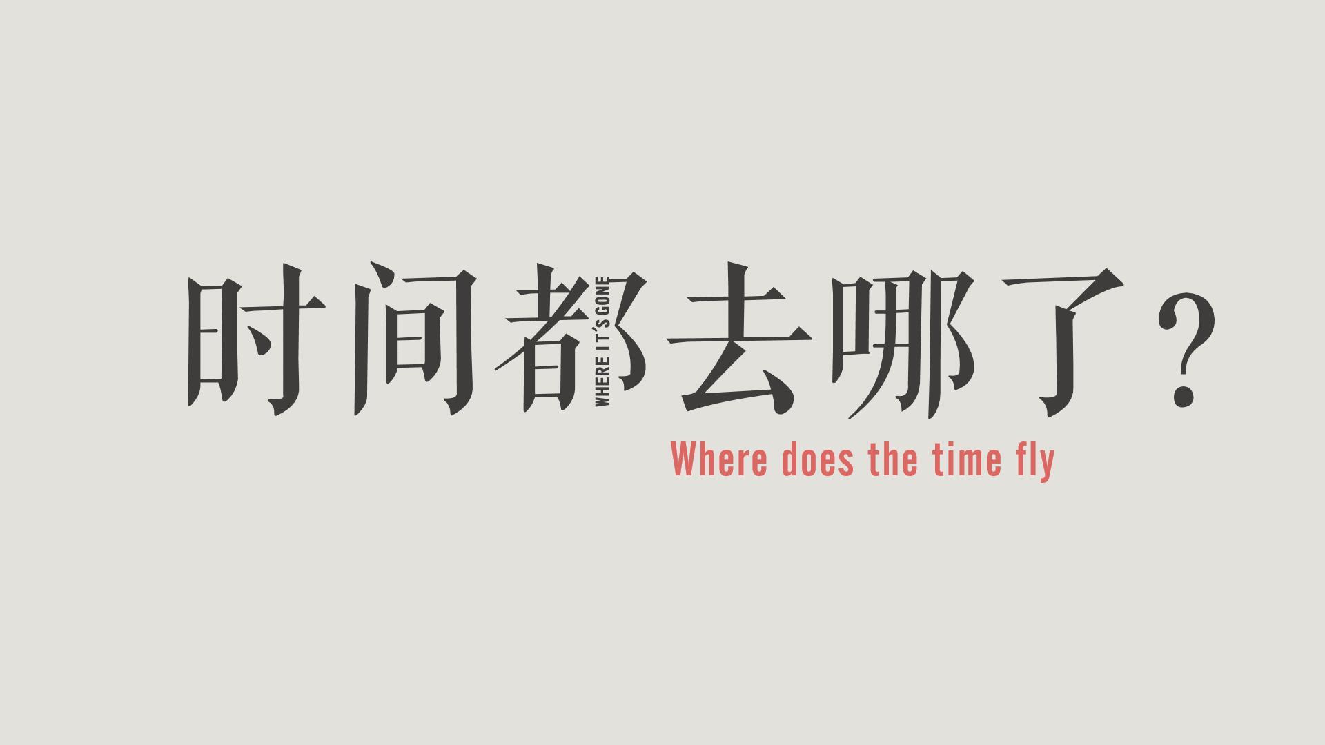 往期赏析:第六届大赛《时间都去哪了》