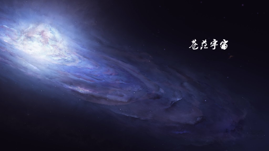 繁星·浩渺·可能