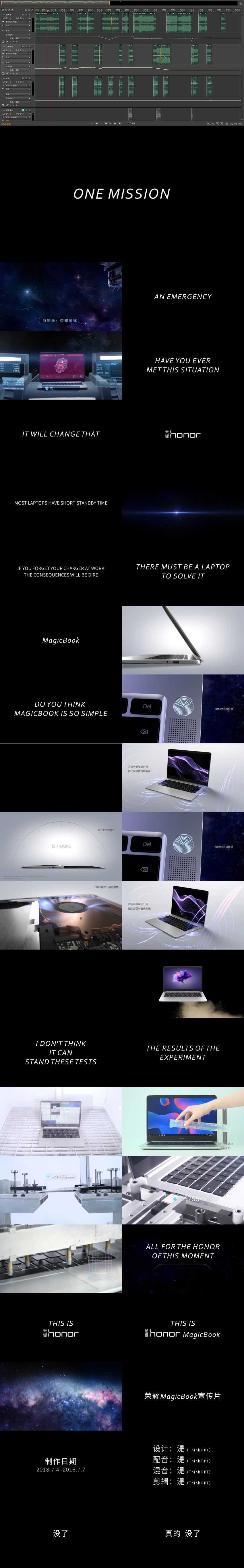 好莱坞式荣耀MagicBook宣传片