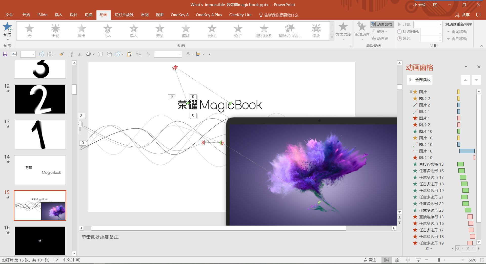 What`s  impossible —— 致荣耀magicbook