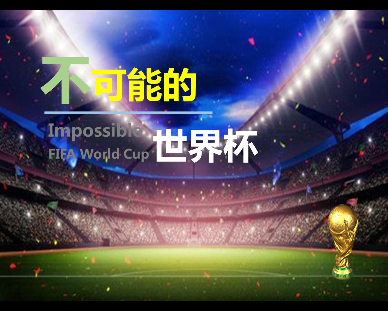 不可能的世界杯