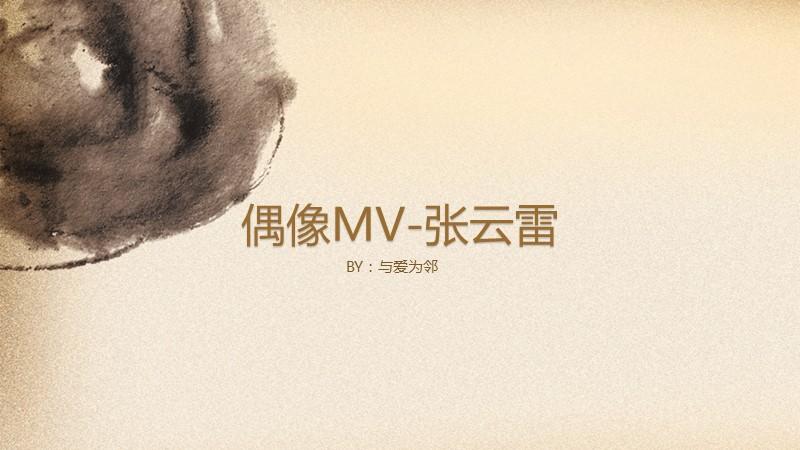 偶像MV-张云雷
