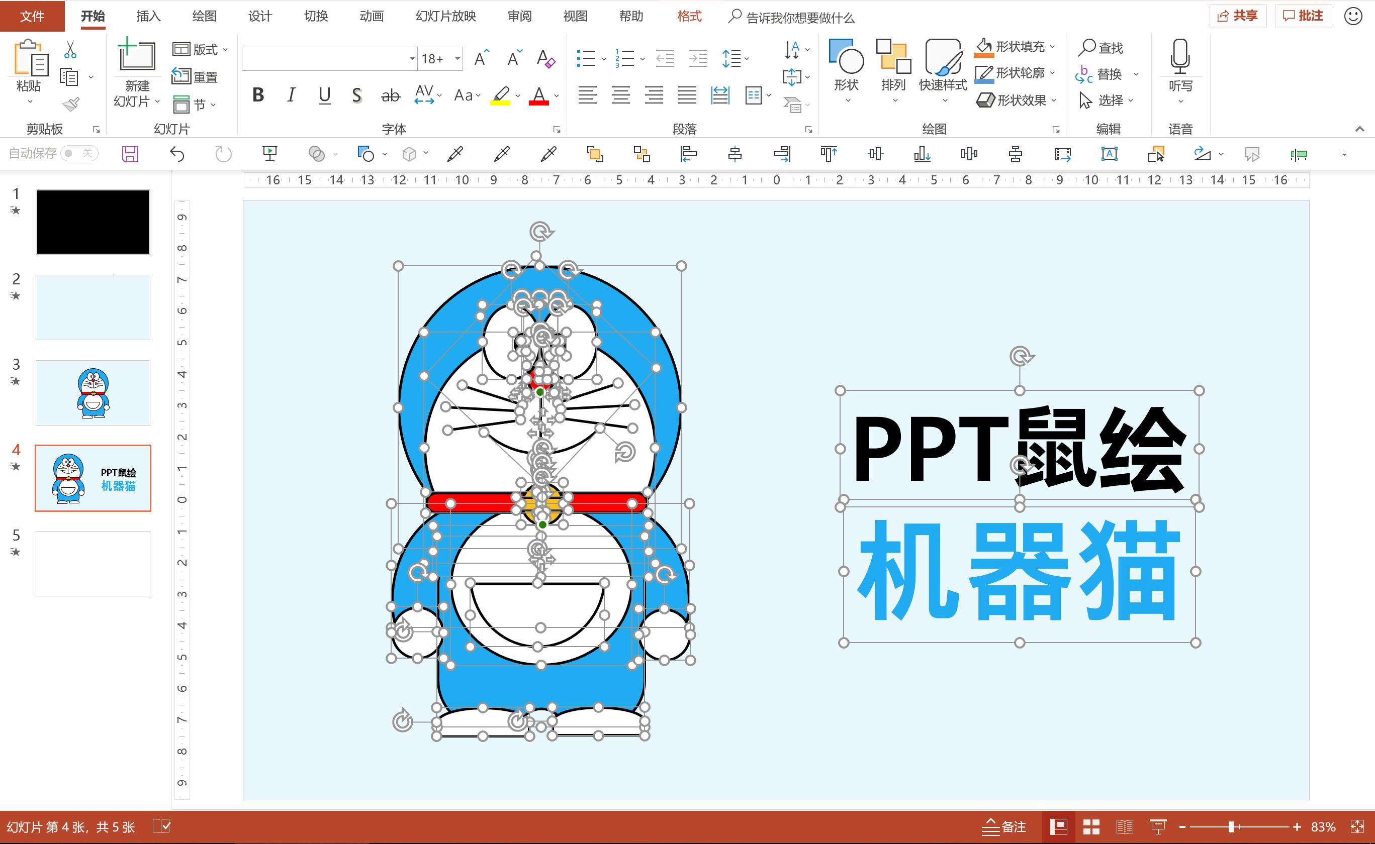 纯PPT鼠绘机器猫
