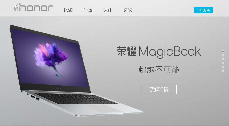 荣耀magicbook宣传网页