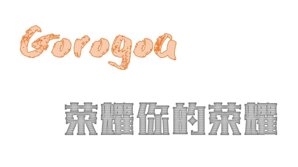 Gorogoa-荣耀你的荣耀