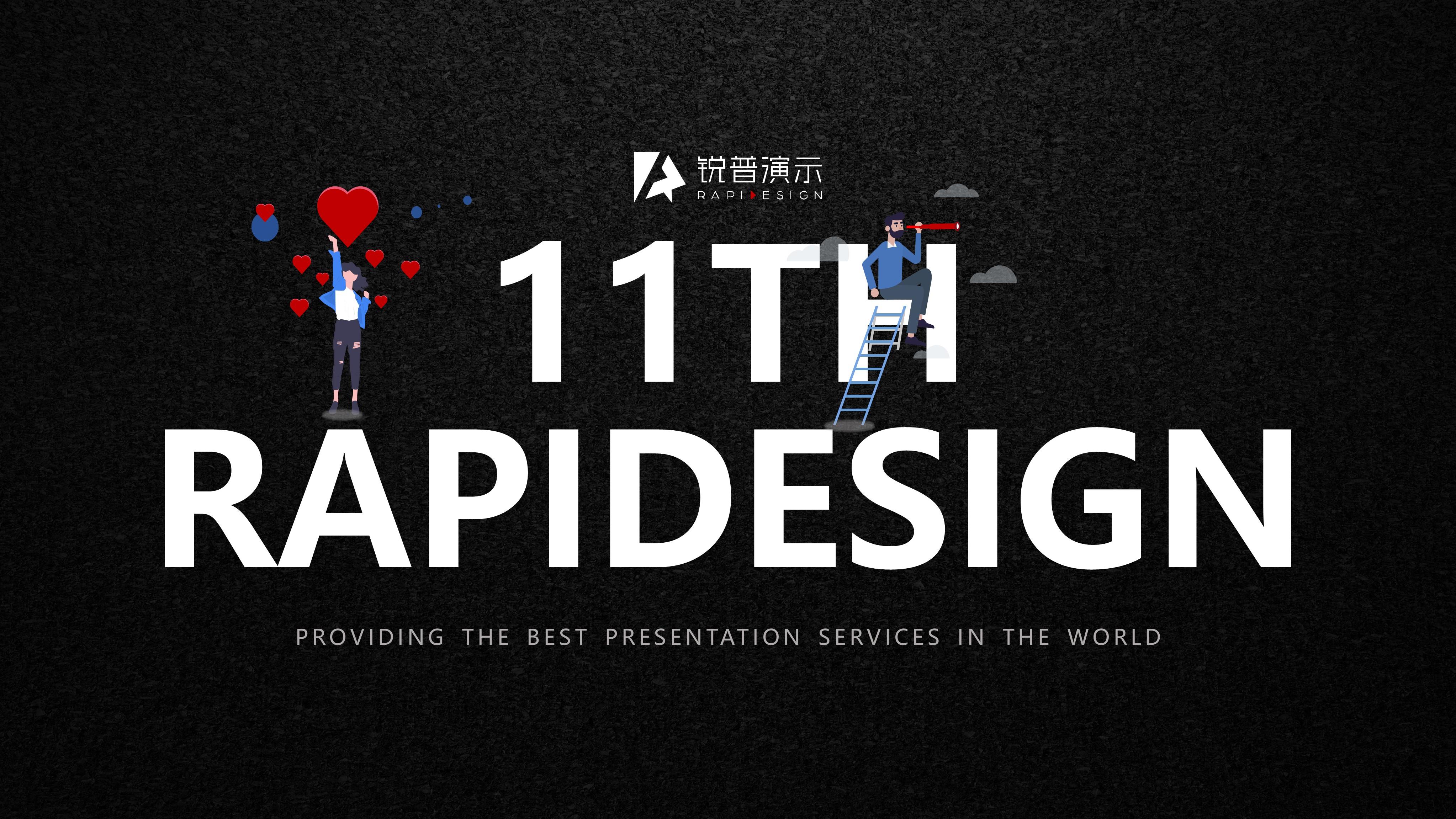 锐普用11年创造了中国PPT行业!