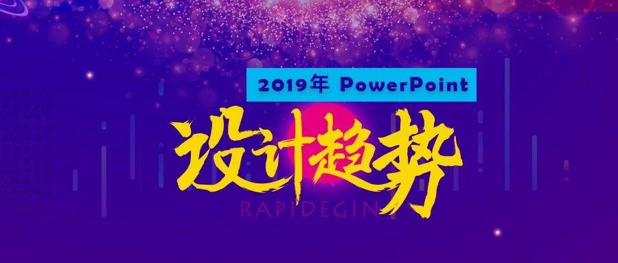 2019年PPT千赢国际游戏官方下载趋势预测报告
