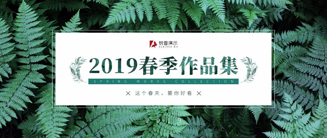锐普演示 | 2019春季作品集锦