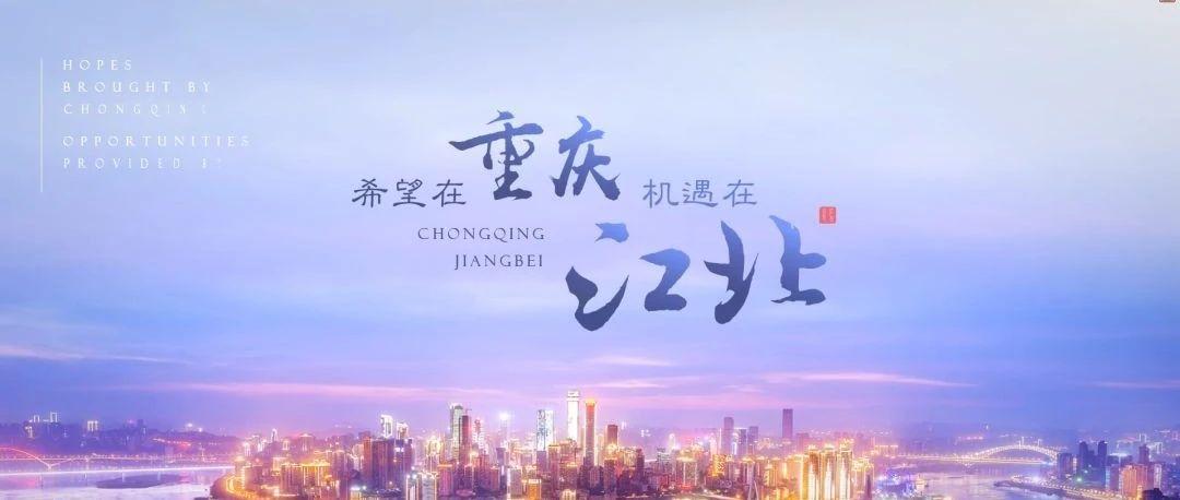 这是锐普为重庆江北定制的招商引资PPT!