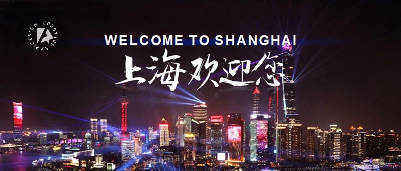 锐普为上海城市推介会做的PPT