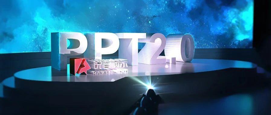 为什么华为、中兴、恒大发布会都选择锐普的PPT2.0?