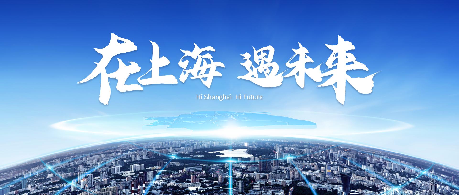 我们给上海全球投资促进大会做的这套PPT,太震撼了!